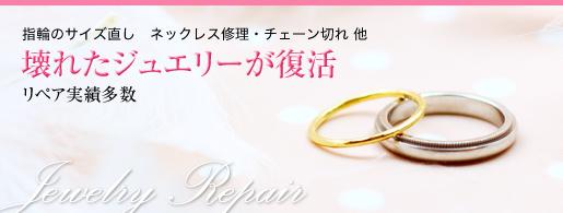 ジュエリー・宝石修理 指輪サイズ直し ネックレス修理 大阪 激安
